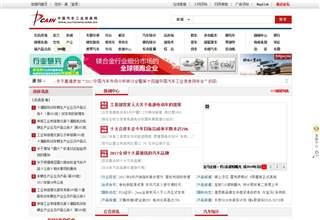 中国汽车工业信息网