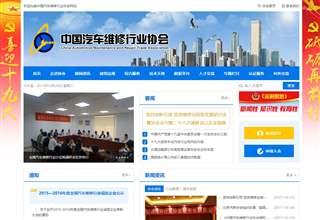 中国汽车维修协会