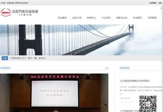 北京汽车协会