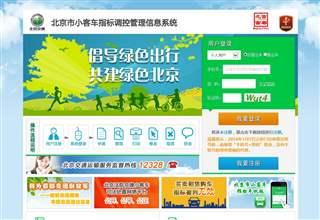 北京车牌号摇号申请