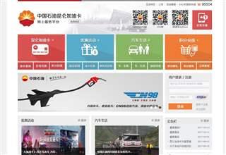 中国石油昆仑加油卡