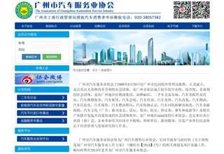 广州汽车销售协会