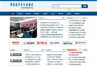 河南省汽车行业协会