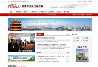 湖北省汽车协会