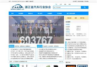 浙江省汽车行业协会