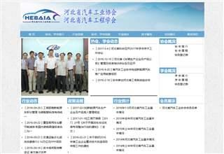 河南汽车协会