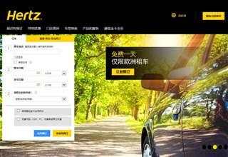Hertz国际租车